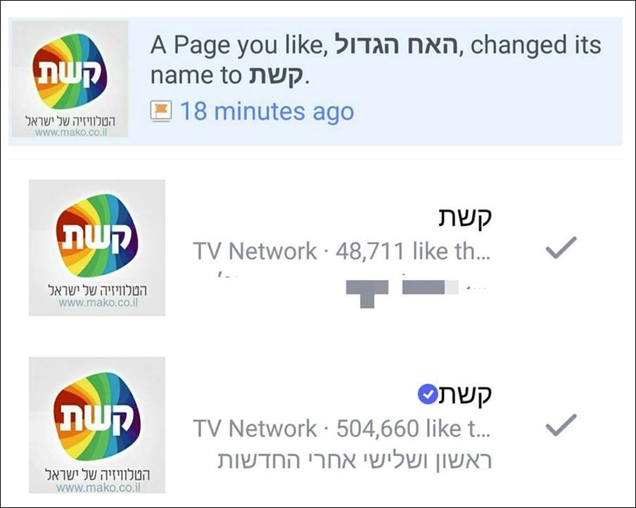 האח הגדול פייסבוק 1