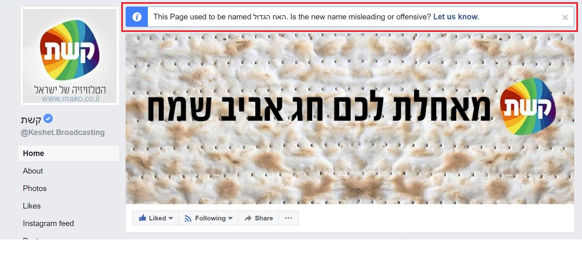האח הגדול פייסבוק 2