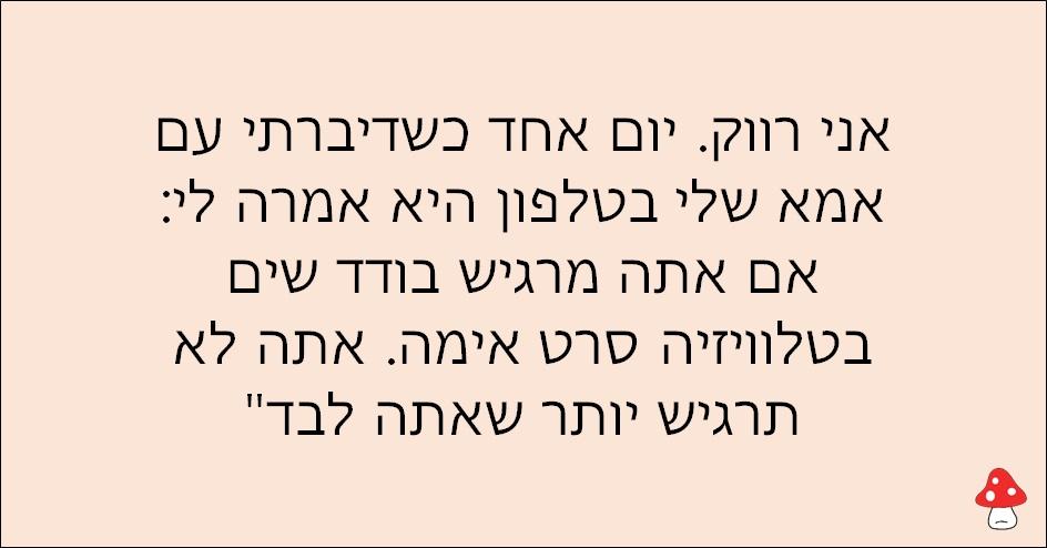 משפטים של אימהות 19