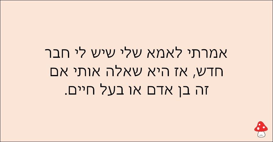 משפטים של אימהות 29