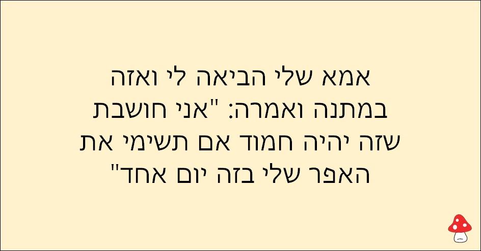 משפטים של אימהות 30