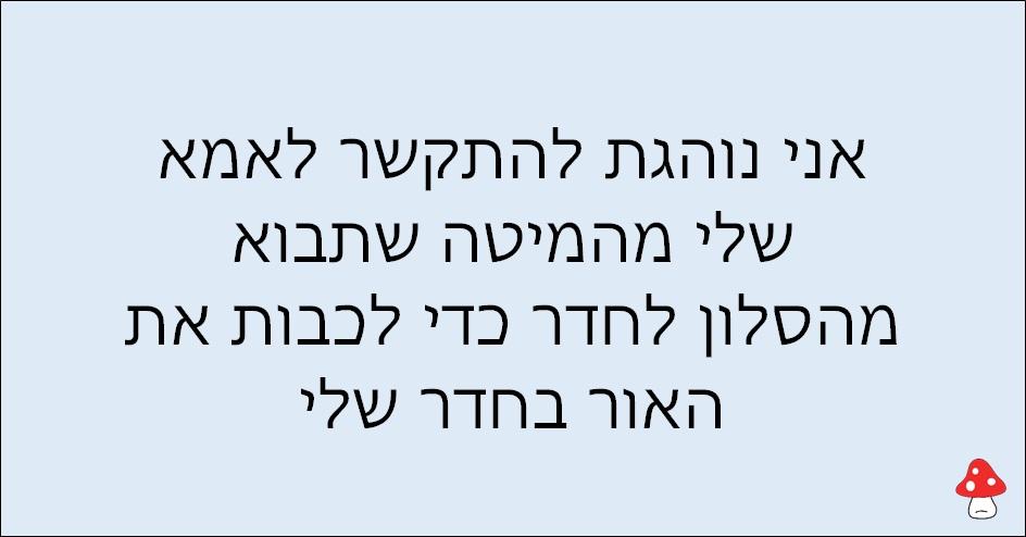 משפטים של עצלנים 121