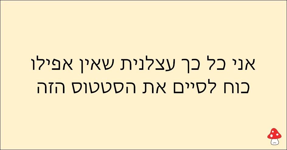 משפטים של עצלנים 125