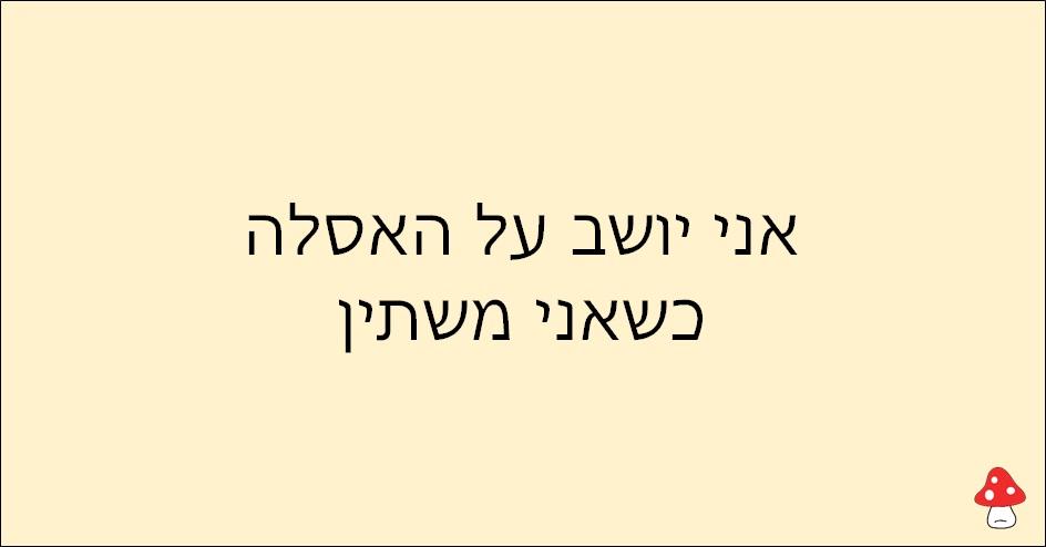 משפטים של עצלנים 129