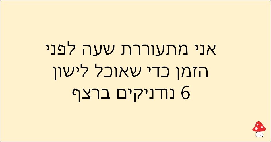 משפטים של עצלנים 132