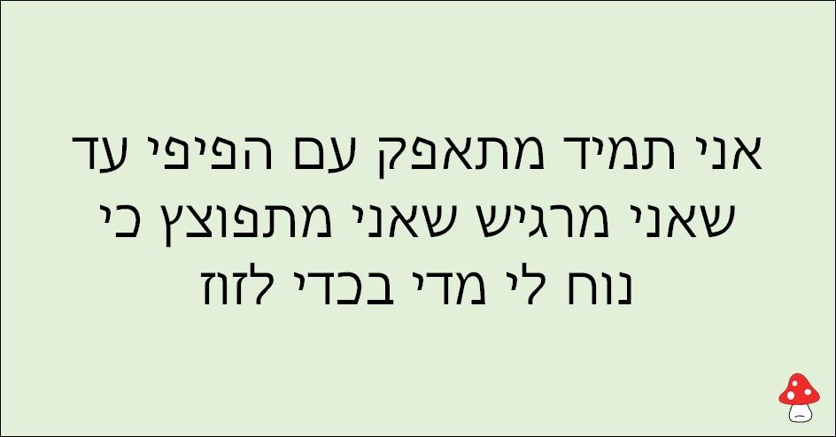 משפטים של עצלנים 6
