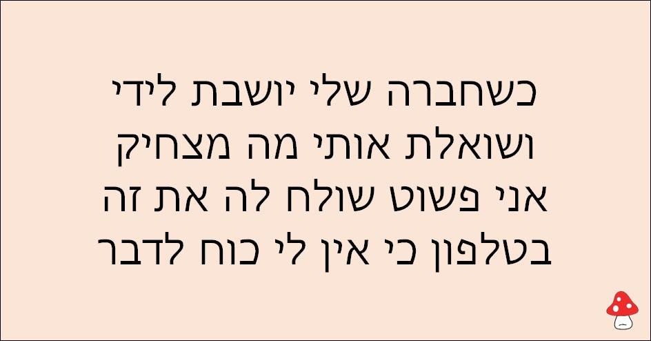 משפטים של עצלנים 7