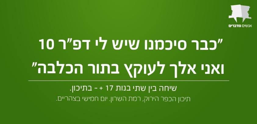 Amit Dalbaha