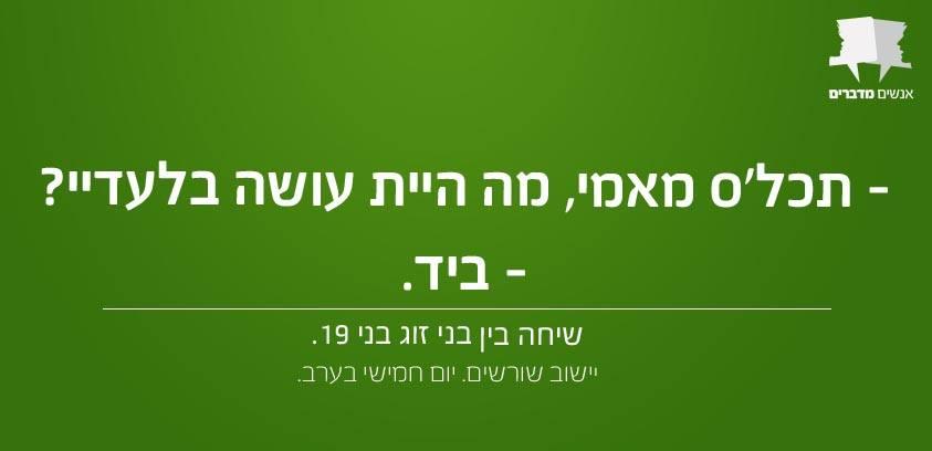 Lior Nachmias