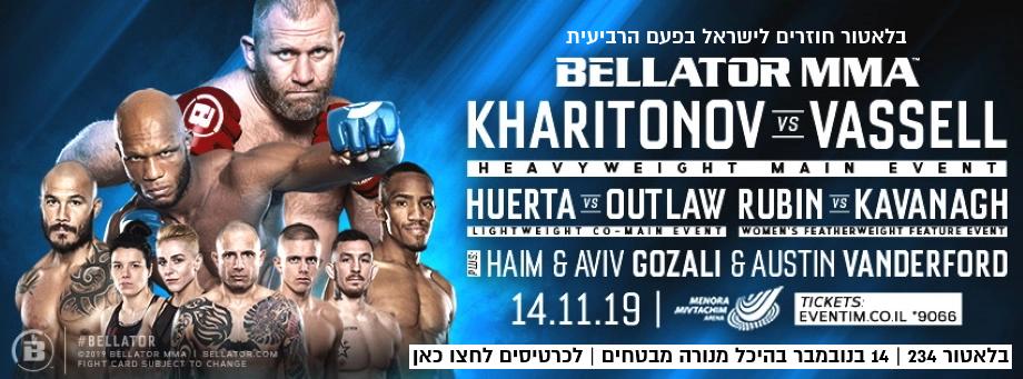 באלטור 2019 - MMA