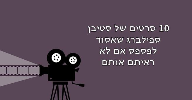 סטיבן ספילברג סרטים