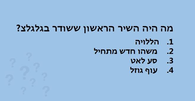 חידון מוזיקה ישראלית
