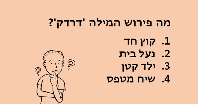 מילים בעברית