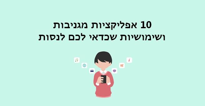 אפליקציות מגניבות 1