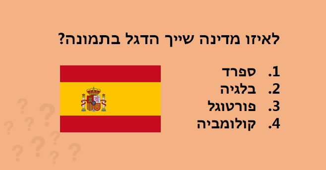 חידון דגלים