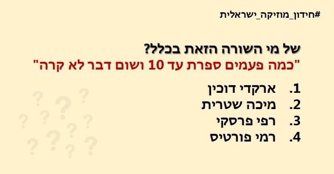 חידון מוזיקה ישראלית 1