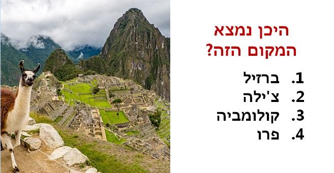 מקומות מפורסמים בעולם