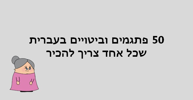 פתגמים בעברית
