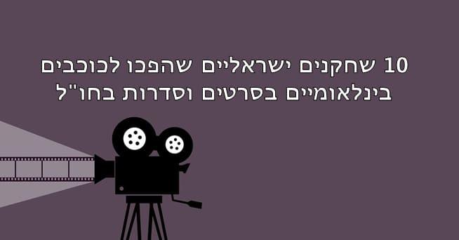 שחקנים ישראליים